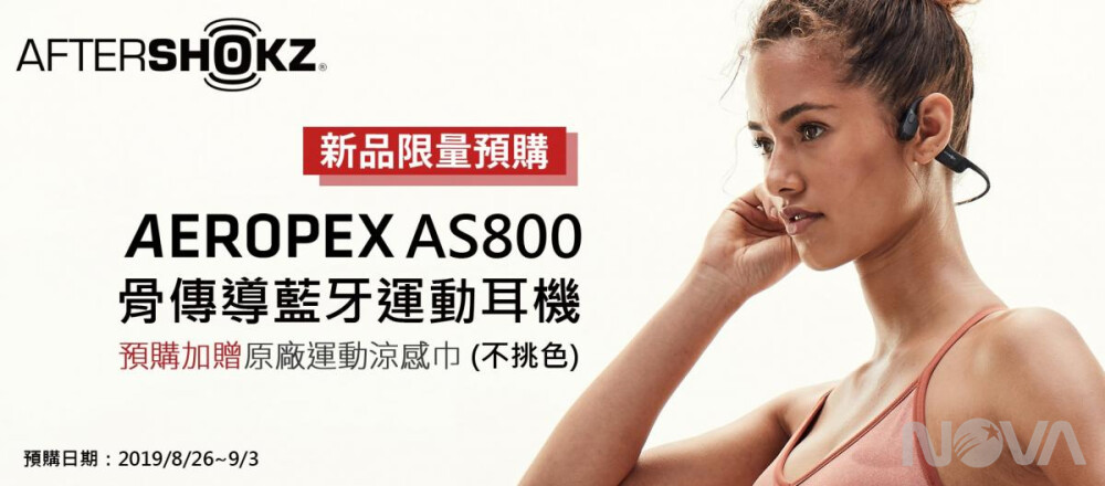 AfterShokz 全新上市的 AEROPEX.AS800骨傳導藍牙耳機