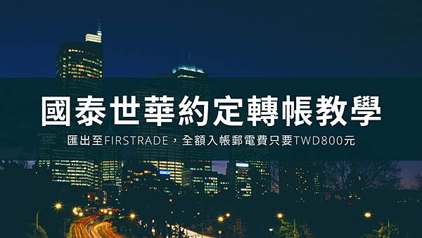 Firstrade 國泰匯款至美國券商,國際電匯(Wire funds into your firstrade account)