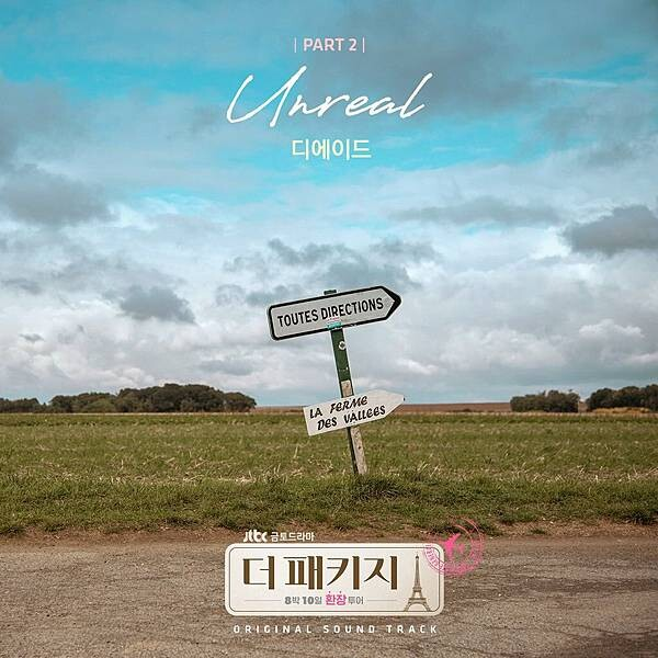 【韓語歌♬The Ade - Unreal(《The Package》OST.2)】MV、中韓歌詞對照