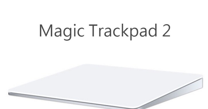 Magic Trackpad 2:內建電池、支援Force Touch