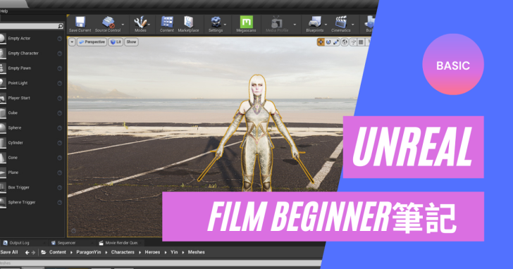 【Udemy - Unreal Engine 4 for Filmmaking Beginners Edition】的筆記重點