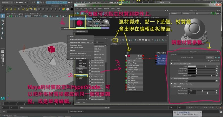 MAYA2017 基本算圖  HyperShade Render Setup 設定