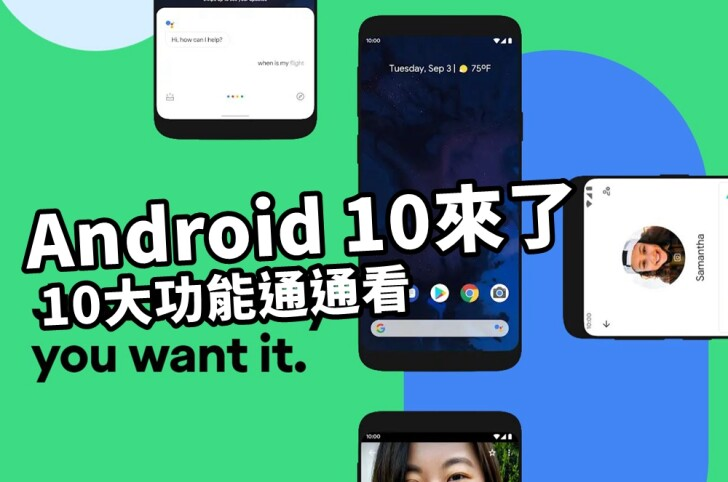 Android 10 十大功能搶先看