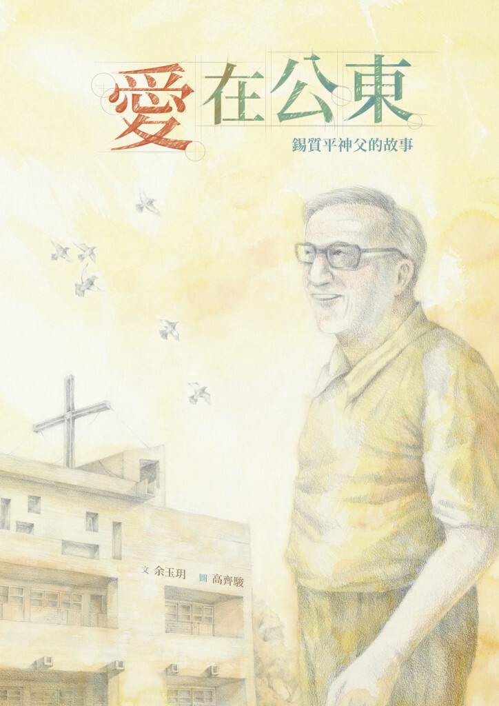 【民報書摘】愛在公東—錫質平神父的故事 | 民報 Taiwan People News