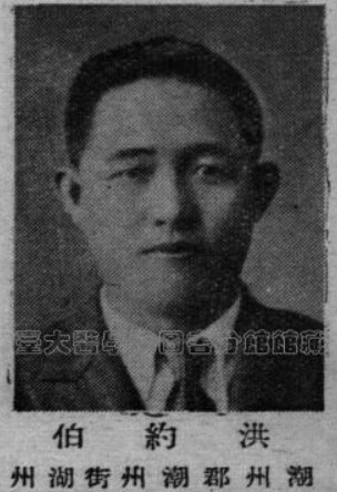 【人物】抗日名醫 二二八受害者 洪約白(1899〜1984) | 民報 Taiwan People News