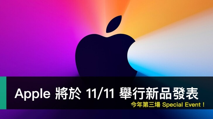 Apple 將於 11/11 再次舉行 Special Event 產品發表會 「One More Thing」即將登場 - APlus