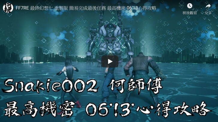 【FF7R】六分鐘完成最後任務 最高機密 心得攻略-Final Fantasy VII 重製版 FF最終幻想 太空戰士7 FINAL FANTASY VII REMAKE攻略 - 敗家達人推薦
