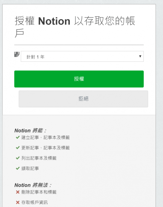 Import from Evernote | 再授權給 Notion 就可以了。